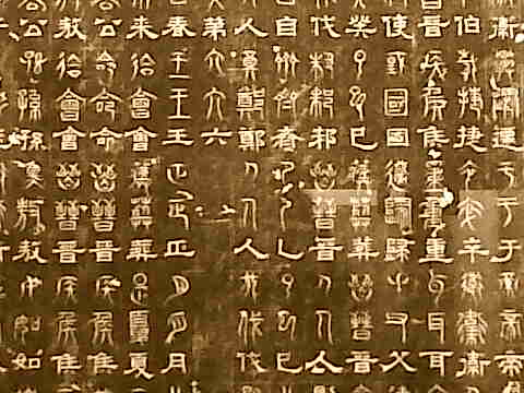 汉字,Hànzì, Chinese Characters