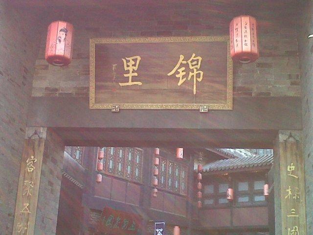 锦里古街的门口,Jīnlǐ GǔJiē de ménkǒu, Entrance to Jǐnlǐ GǔJiē